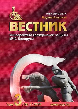 Вестник Университета гражданской защиты