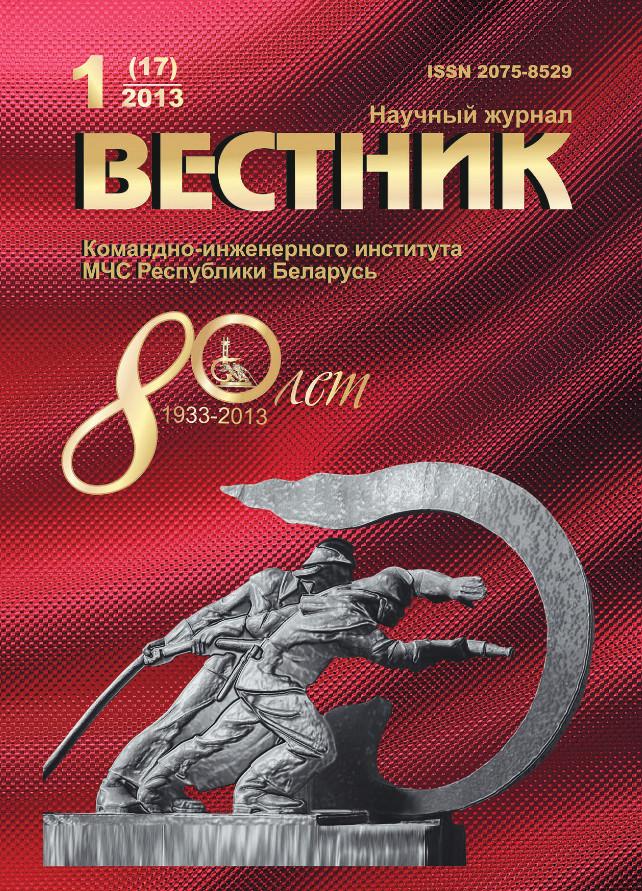 Вестник Командно-инженерного института МЧС Республики Беларусь