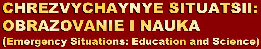 Chrezvychaynye situatsii: obrazovanie i nauka (Emergency Situations: Education and Science)