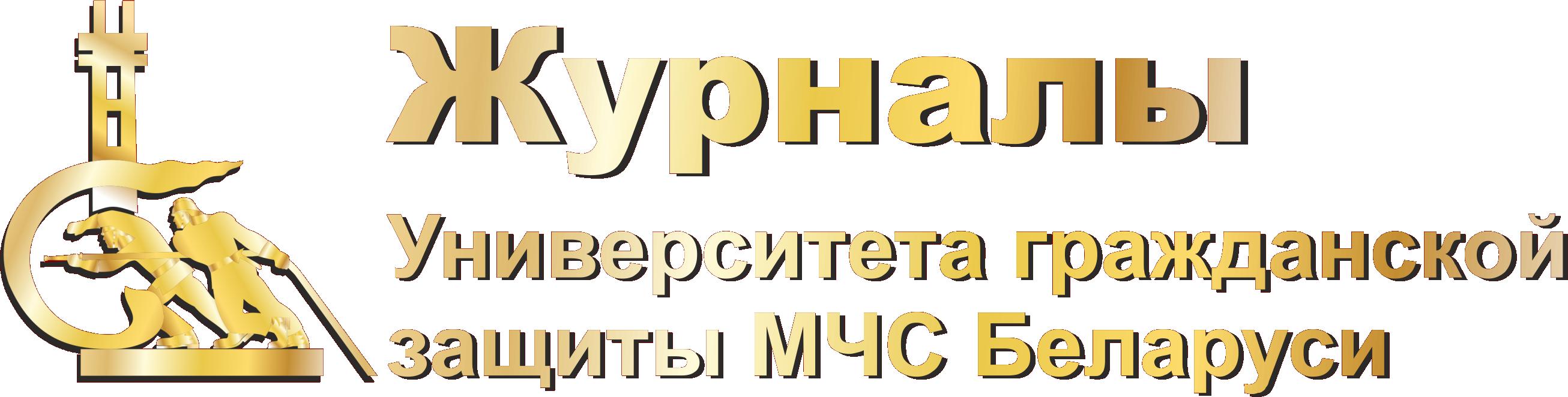 Журналы Университета гражданской защиты МЧС Беларуси